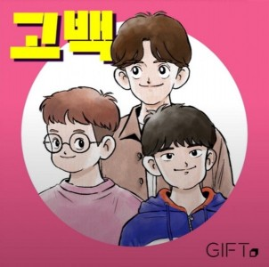 기프트 - 고백 [Rec,Mix,Master] Mixed by 양하정
